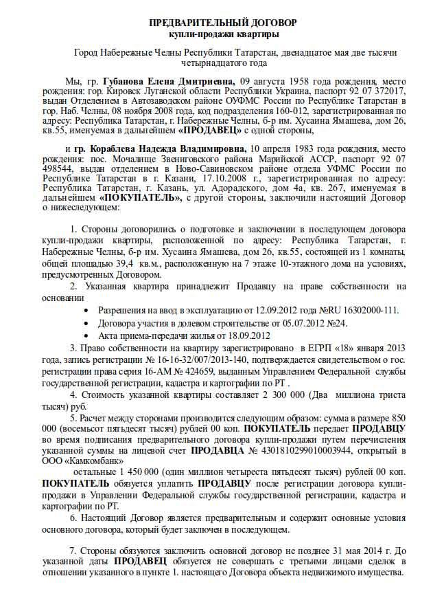 Договор о намерении приобретения участка